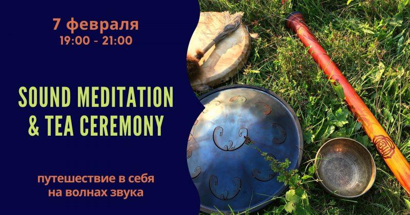 Sound Meditation & Tea Ceremony 7.02.2021