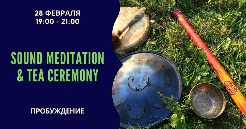 Sound Meditation & Tea Ceremony — пробуждение
