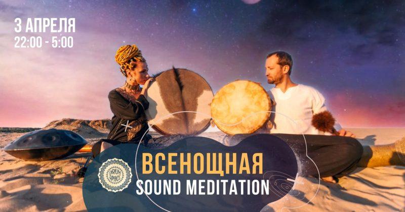 Всенощная Sound Meditation — «СТИХИИ»