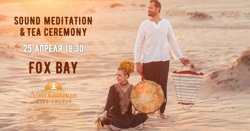Sound Meditation & Tea Ceremony 25.04 в «Доме Солнца»