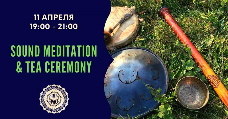 Sound Meditation & Tea Ceremony 11 апреля