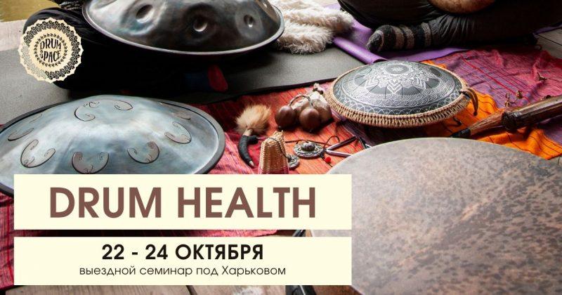 DRUM Health — семинар под Харьковом 22-24 октября