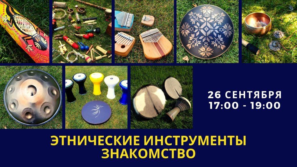 этническеи инструменты народов мира в Харькове DRUM SPACE