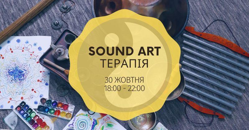 SOUND ART Терапія | Инь-Ян
