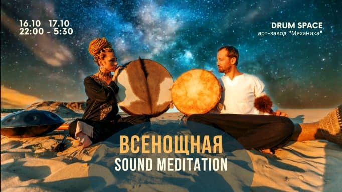 Всенощная Sound Meditation «Стихии»