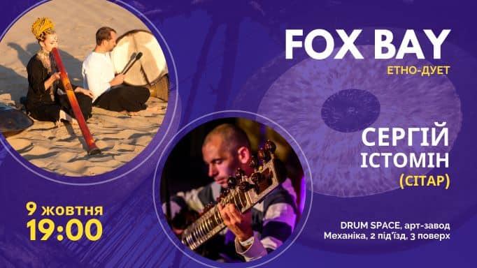 Концерт FOX BAY за участю Сергія Істоміна