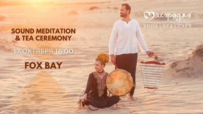 Sound Meditation & Tea Ceremony в йога центре «Махараджа»
